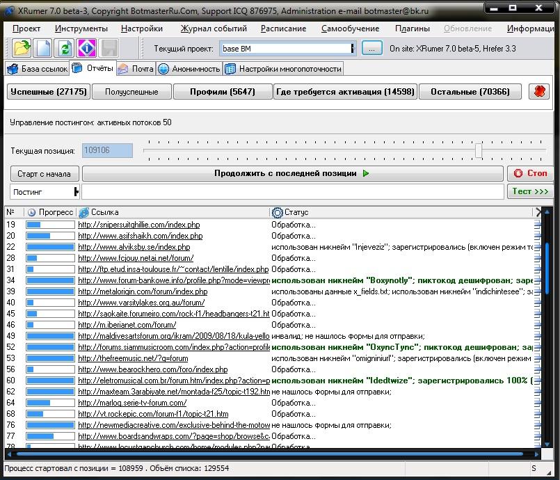 Базы русских форумов xrumer 3 продвижение сайта при помощи статей с чего начать