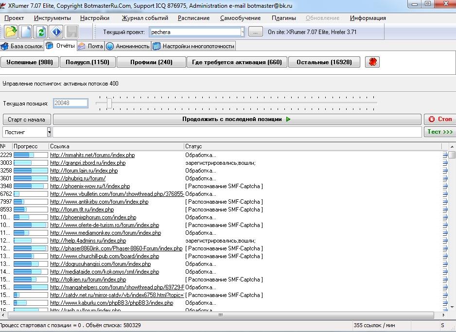 База для xrumer 2011 как сделать облако тегов для сайта системы юкоз
